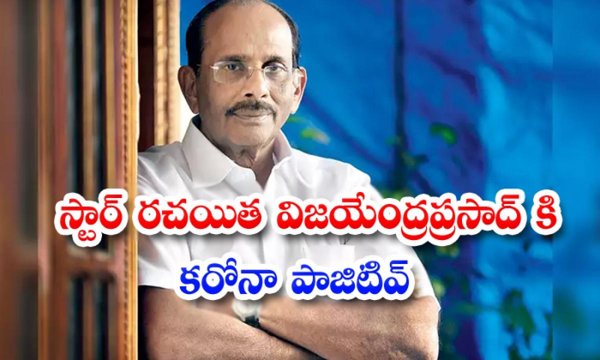 Star Writer Vijayendra Prasad Have Corona Positive-TeluguStop.com