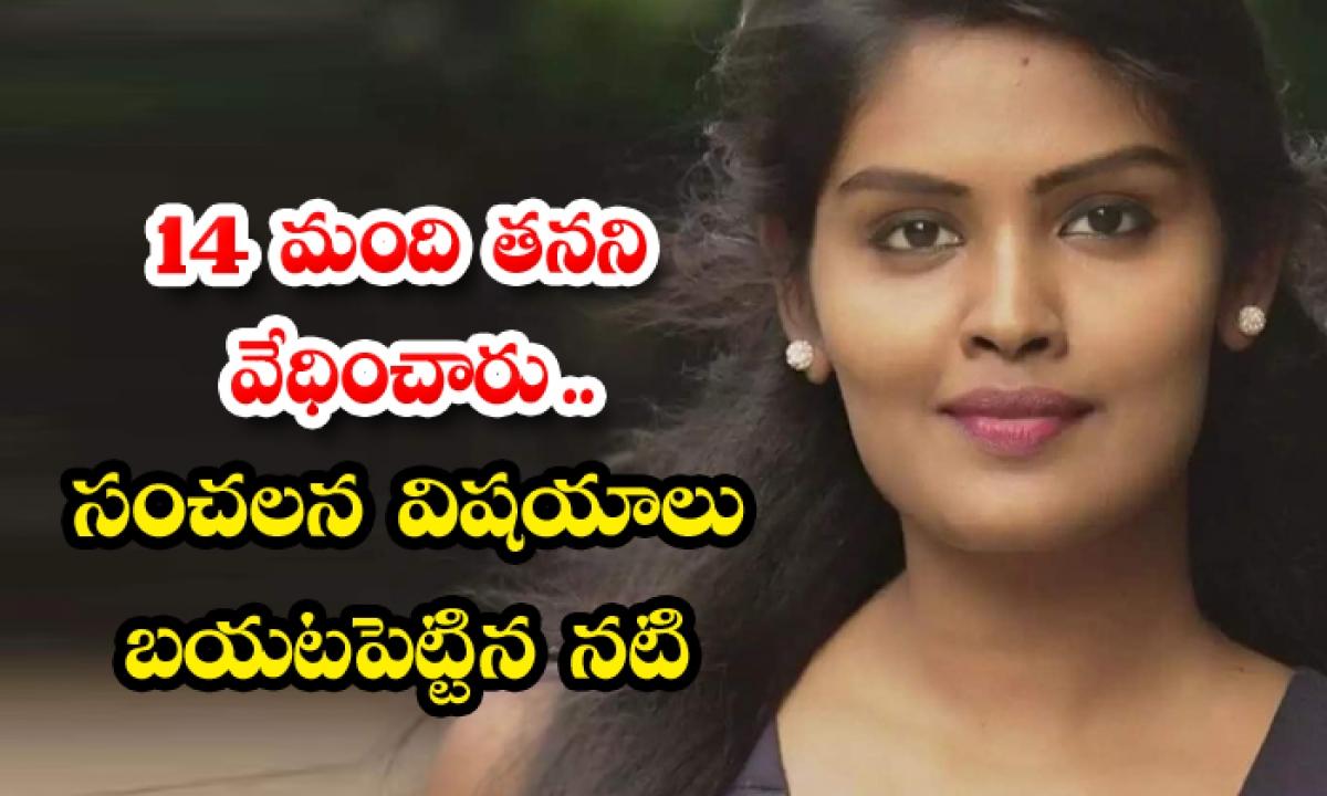Malayalam Actress Revathi Has Exposed The Physical Harassment-14 మంది తనని వేధించారు… సంచలన విషయాలు బయటపెట్టిన నటి-Latest News - Telugu-Telugu Tollywood Photo Image-TeluguStop.com