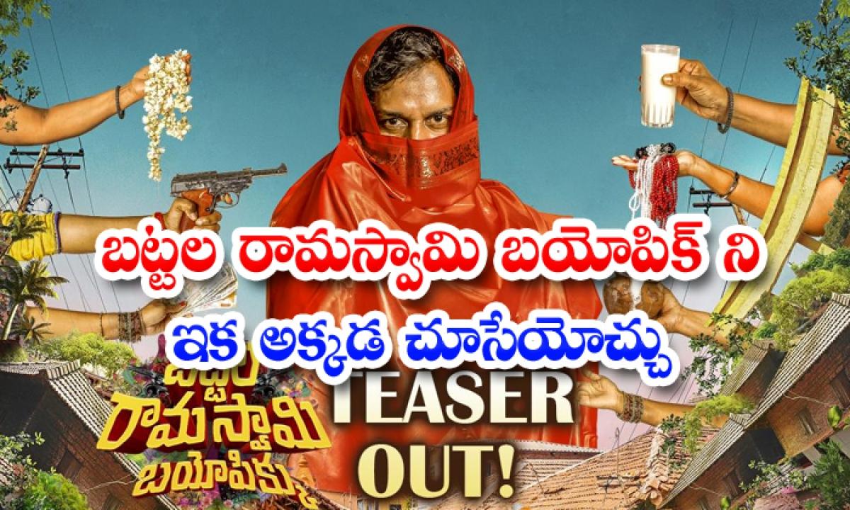Battala Ramaswamy Biopikku To Have A Direct Ott Release-బట్టల రామస్వామి బయోపిక్ ని ఇక అక్కడ చూసేయోచ్చు-Latest News - Telugu-Telugu Tollywood Photo Image-TeluguStop.com