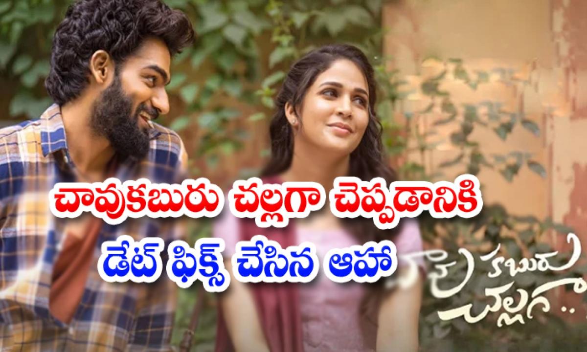 Chaavu Kaburu Challaga Ott Release Date-TeluguStop.com