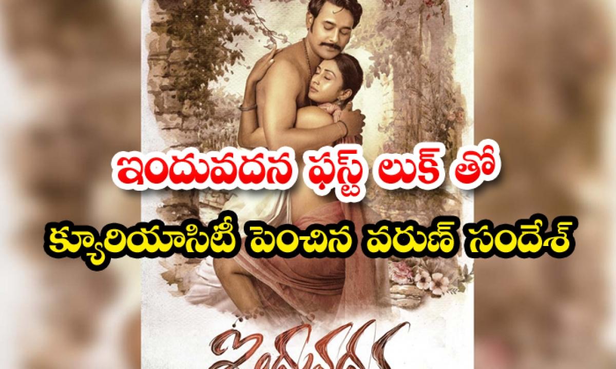 Varun Sandesh Induvadana First Look-TeluguStop.com
