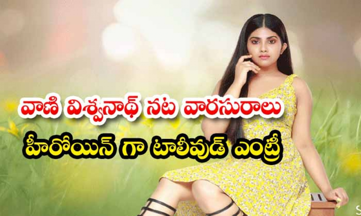 Tollywood Vani Viswanath Sister Daughter Varsha Entry In Movies-TeluguStop.com
