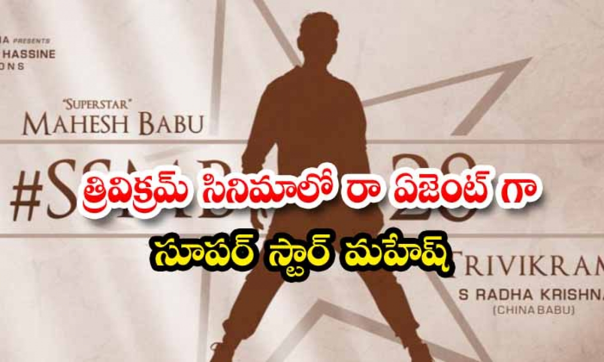 Mahesh Babu Raw Agent In Trivikram Movie-TeluguStop.com