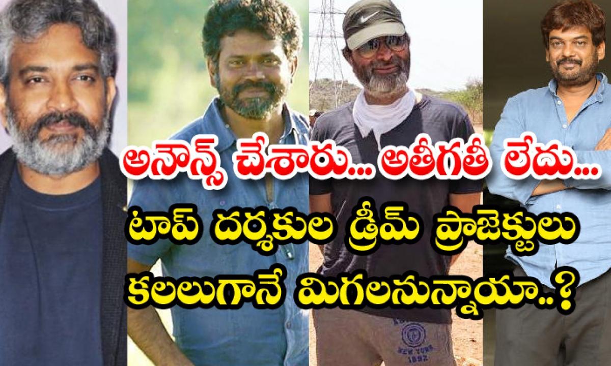 Tollywood Directors Dream Projects-అనౌన్స్ చేశారు.. అతీగతీ లేదు.. టాప్ దర్శకుల డ్రీమ్ ప్రాజెక్టులు కలలుగానే మిగలనున్నాయా-Latest News - Telugu-Telugu Tollywood Photo Image-TeluguStop.com