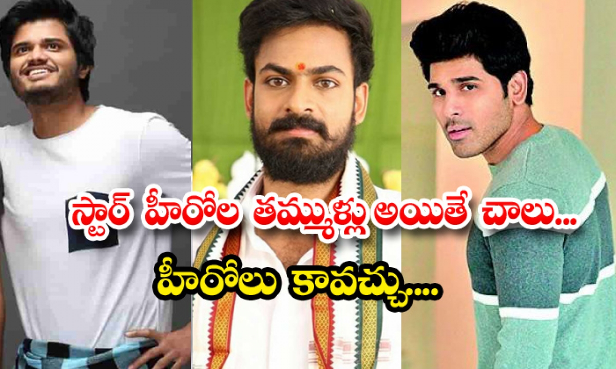Tollywood Star Heros And Their Brothers Film Industry-TeluguStop.com