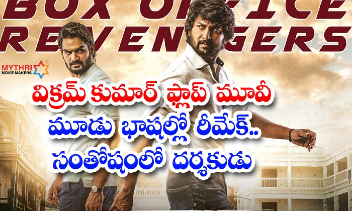 Nani Gang Leader Remake In Other Languages-TeluguStop.com