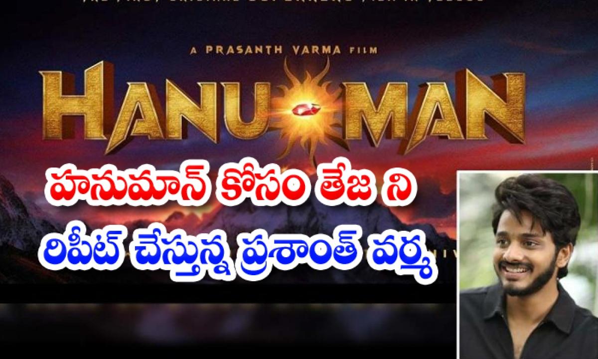 Prashanth Varma Focus On Teja Sajja For Hanuman Movie-హనుమాన్ కోసం తేజని రిపీట్ చేస్తున్న ప్రశాంత్ వర్మ-Latest News - Telugu-Telugu Tollywood Photo Image-TeluguStop.com
