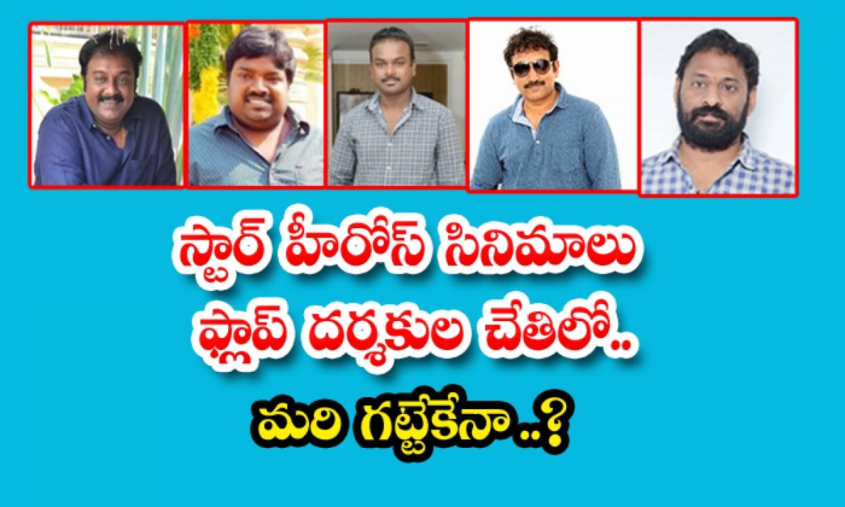 Tollywood Flop Directors Second Innings-స్టార్ హీరోస్ సినిమాలు ఫ్లాప్ దర్శకుల చేతిలో..మరి గట్టెక్కేనా..-Latest News - Telugu-Telugu Tollywood Photo Image-TeluguStop.com