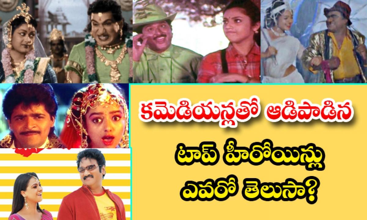 Tollywood Heroines Who Acted With Comedians-కమెడియన్లతో ఆడిపాడిన టాప్ హీరోయిన్లు ఎవరో తెలుసా-Movie-Telugu Tollywood Photo Image-TeluguStop.com