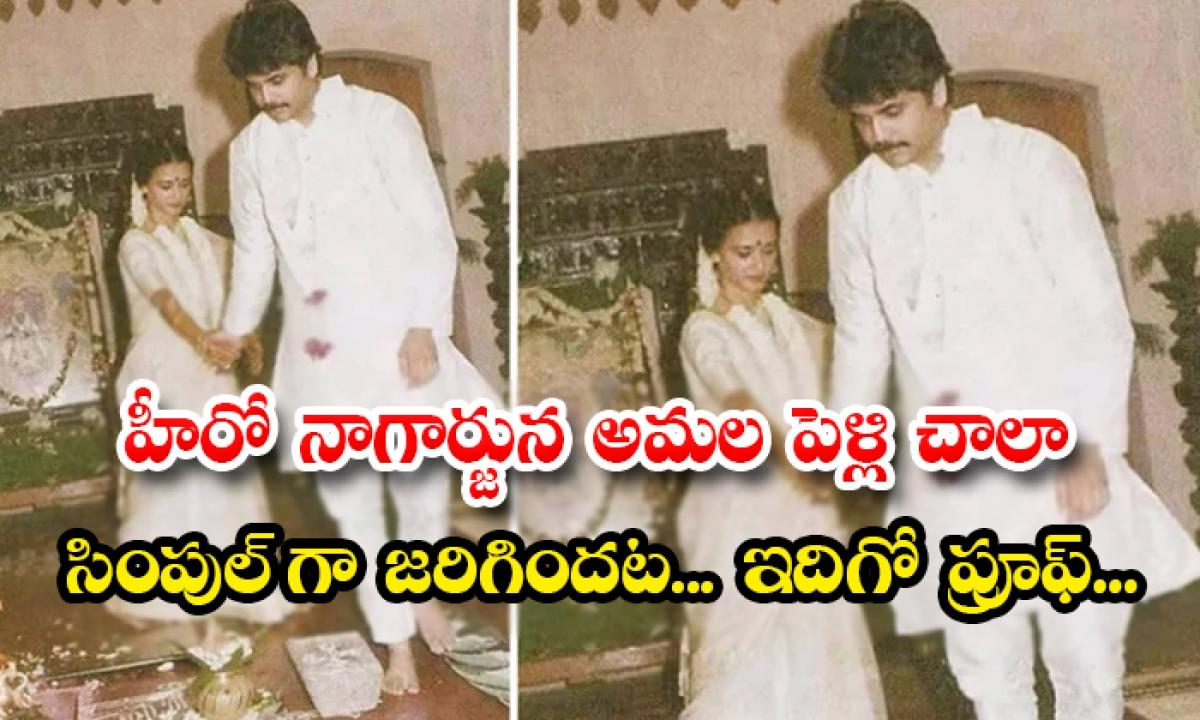 Tollywood King Nagarjuna And Amala Marriage Is Very Simple-హీరో నాగార్జున అమల పెళ్లి చాలా సింపుల్ గా జరిగిందట… ఇదిగో ప్రూఫ్…-Latest News - Telugu-Telugu Tollywood Photo Image-TeluguStop.com