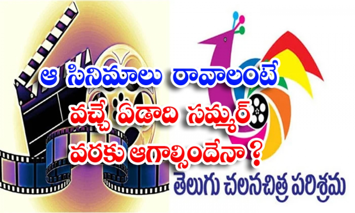Tollywood Movie Release Postponed From Last Summer-ఆ సినిమాలు రావాలంటే వచ్చే ఏడాది సమ్మర్ వరకు ఆగాల్సిందేనా-Latest News - Telugu-Telugu Tollywood Photo Image-TeluguStop.com