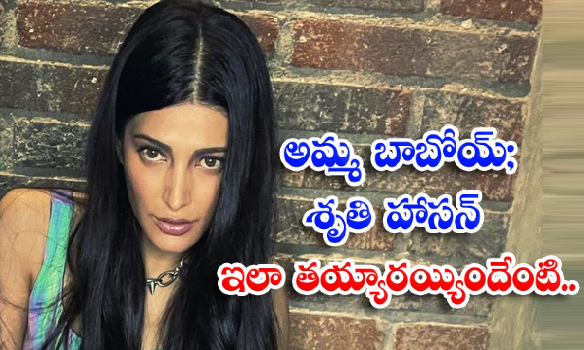 Tollywood Star Heroine Shruti Hassan Weight Loss For Glamour Roles-అమ్మ బాబోయ్ : శృతి హాసన్ ఇలా తయారయ్యిందేంటి…-Latest News - Telugu-Telugu Tollywood Photo Image-TeluguStop.com