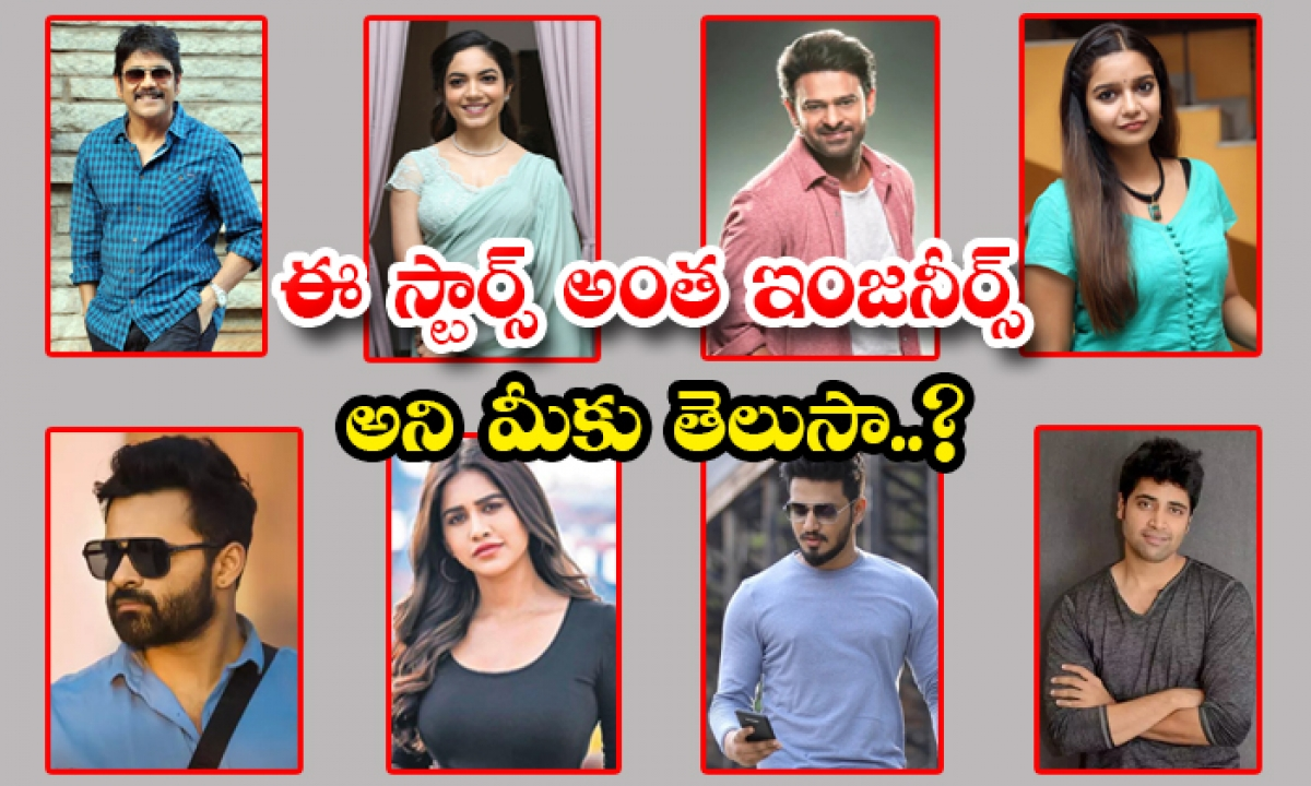 Tollywood Stars Who Have Studied B Tech-TeluguStop.com