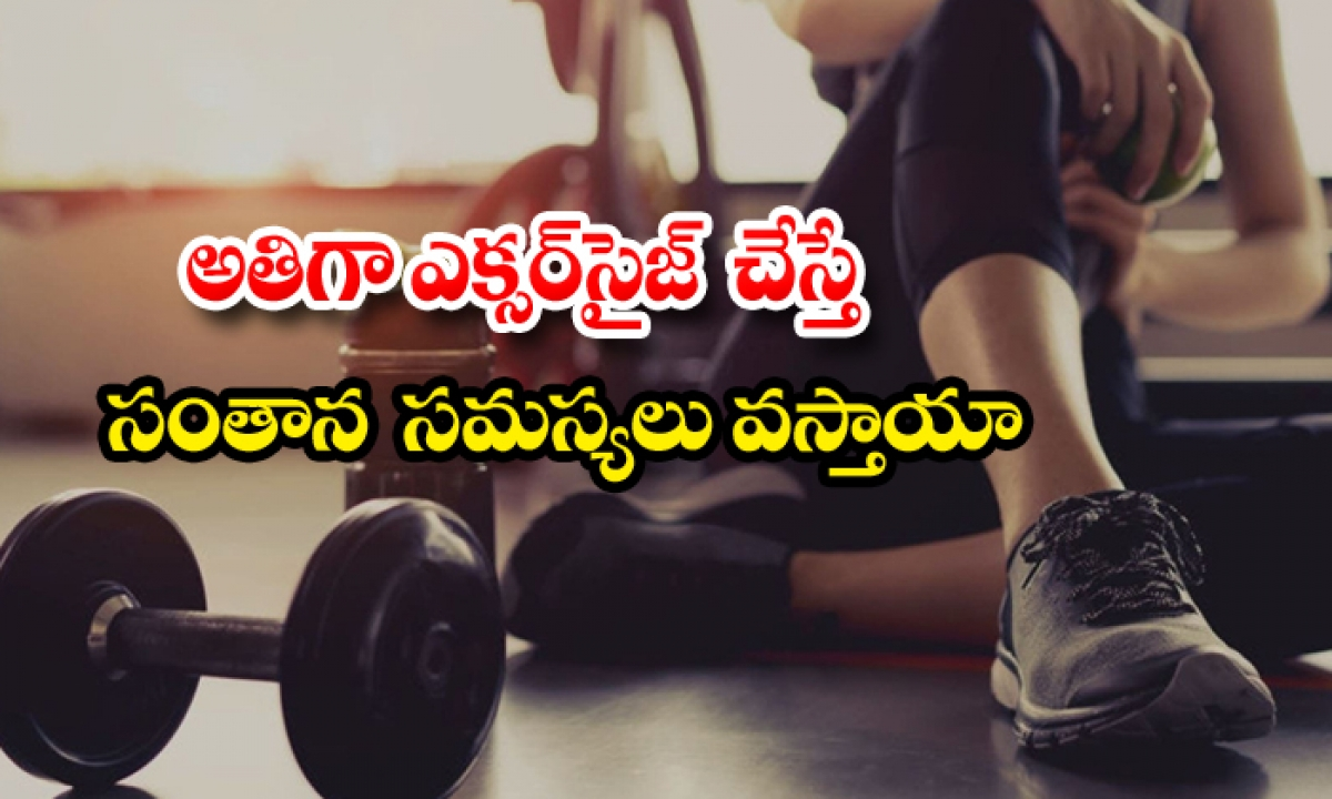 Too Much Exercise Fertility Problems-TeluguStop.com