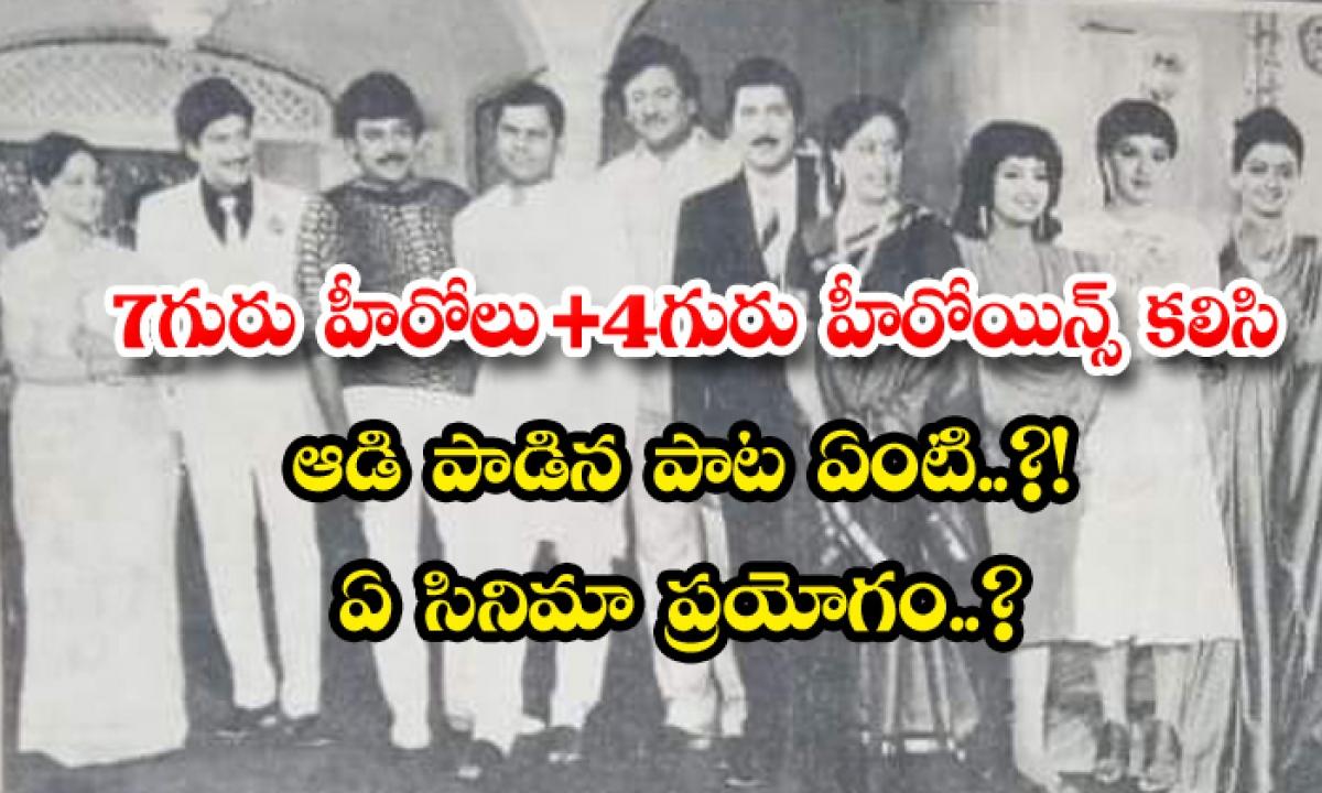 Trimurthulu Movie Special Song With Tollywood Actors-7 గురు హీరోలు + 4గురు హీరోయిన్స్ కలిసి ఆడిపాడిన పాట ఏంటి ఏ సినిమా ప్రయోగం-Latest News - Telugu-Telugu Tollywood Photo Image-TeluguStop.com