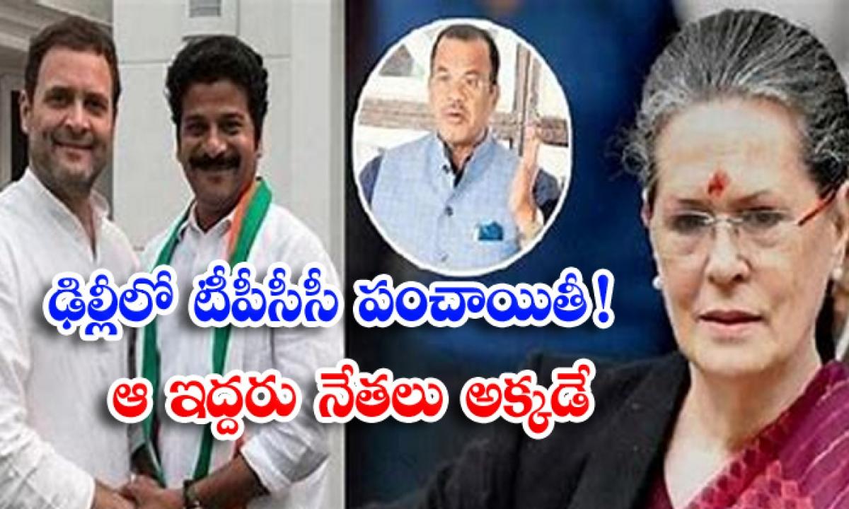 Congress Led Efforts To Appoint A New President For Telangana-ఢిల్లీ లో టిపీసీసీ పంచాయతీ ఆ ఇద్దరు నేతలూ అక్కడే-Political-Telugu Tollywood Photo Image-TeluguStop.com