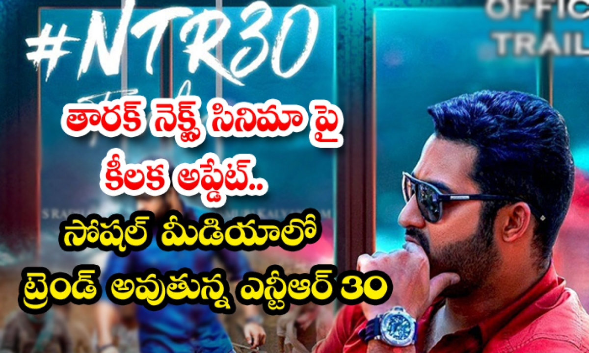 Ntr30 Movie Big Announcement-TeluguStop.com