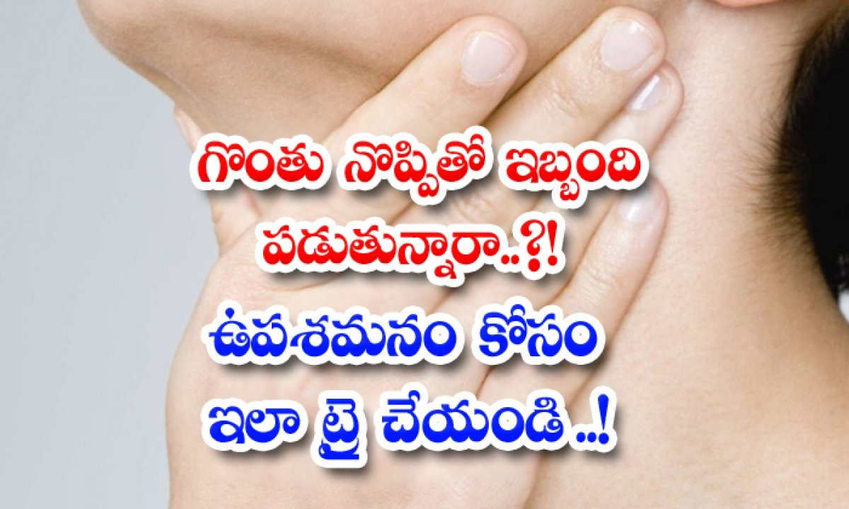 Troubled With Sore Throat Try This For Relief-TeluguStop.com