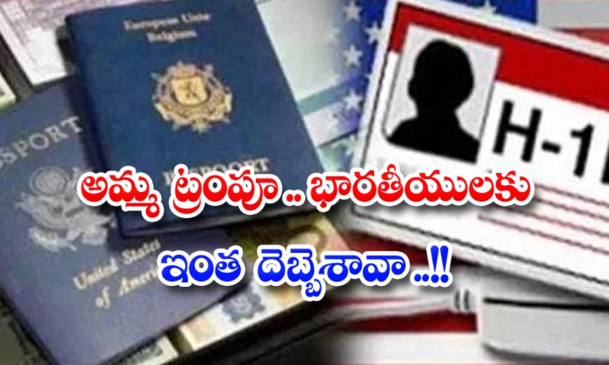 Trump What A Blow To Indians-అమ్మ ట్రంపూ…భారతీయులకు ఇంత దెబ్బెశావా…-Latest News - Telugu-Telugu Tollywood Photo Image-TeluguStop.com
