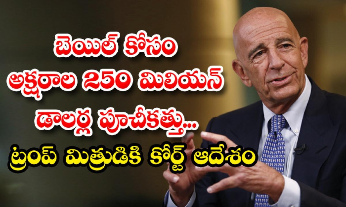 Trump Ally Tom Barrack Strikes A 250 Million Bail Deal To Get Out Of Jail-బెయిల్ కోసం అక్షరాల 250 మిలియన్ డాలర్ల పూచీకత్తు.. ట్రంప్ మిత్రుడికి కోర్ట్ ఆదేశం-Latest News - Telugu-Telugu Tollywood Photo Image-TeluguStop.com