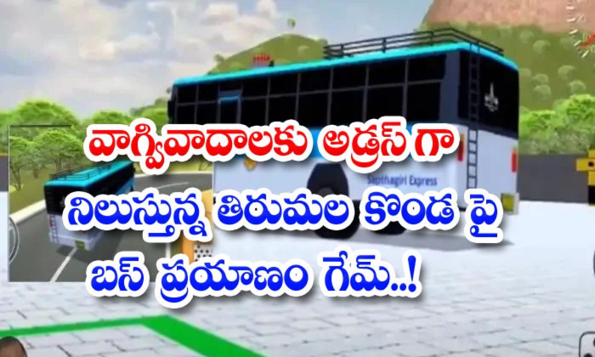 Viral Bus Travel Game On Tirumala Hill Which Stands As An Address To Conflicts-వైరల్: వాగ్వివాదాలకు అడ్రస్ గా నిలుస్తున్న తిరుమల కొండపై బస్ ప్రయాణం గేమ్..-General-Telugu-Telugu Tollywood Photo Image-TeluguStop.com
