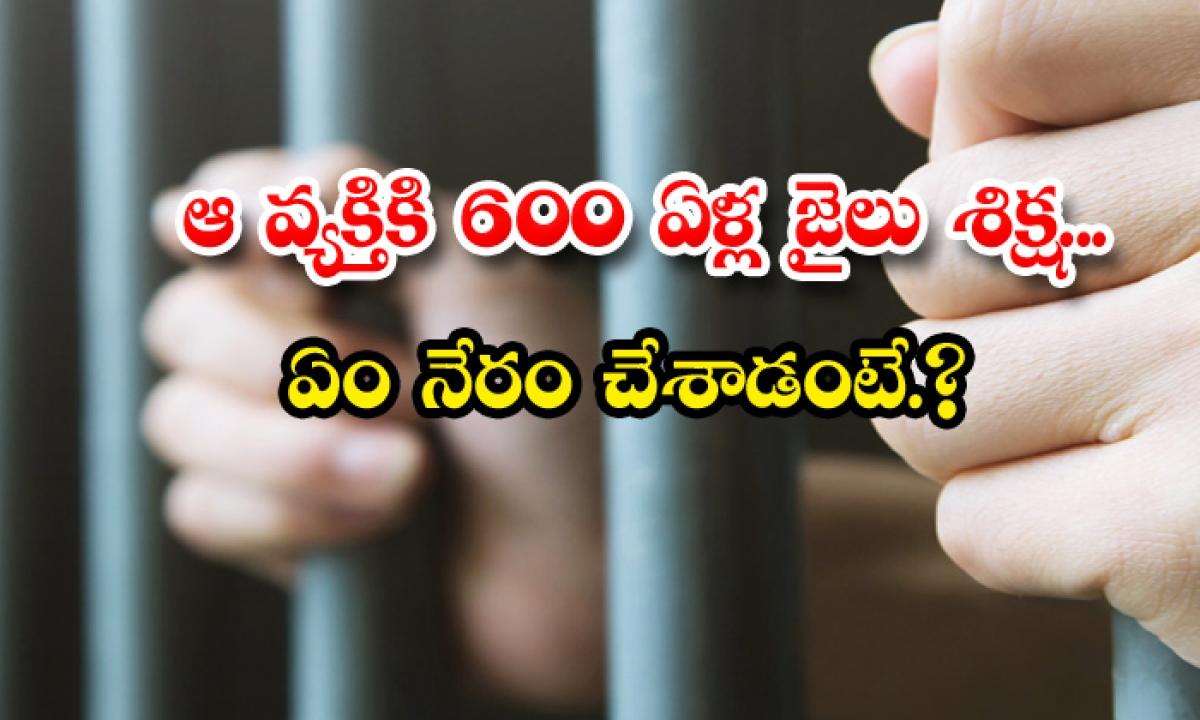 Matthew Miller Sentenced To 600 Years-ఆ వ్యక్తికి 600 ఏళ్ల జైలు శిక్ష.. ఏం నేరం చేశాడంటే-Latest News - Telugu-Telugu Tollywood Photo Image-TeluguStop.com
