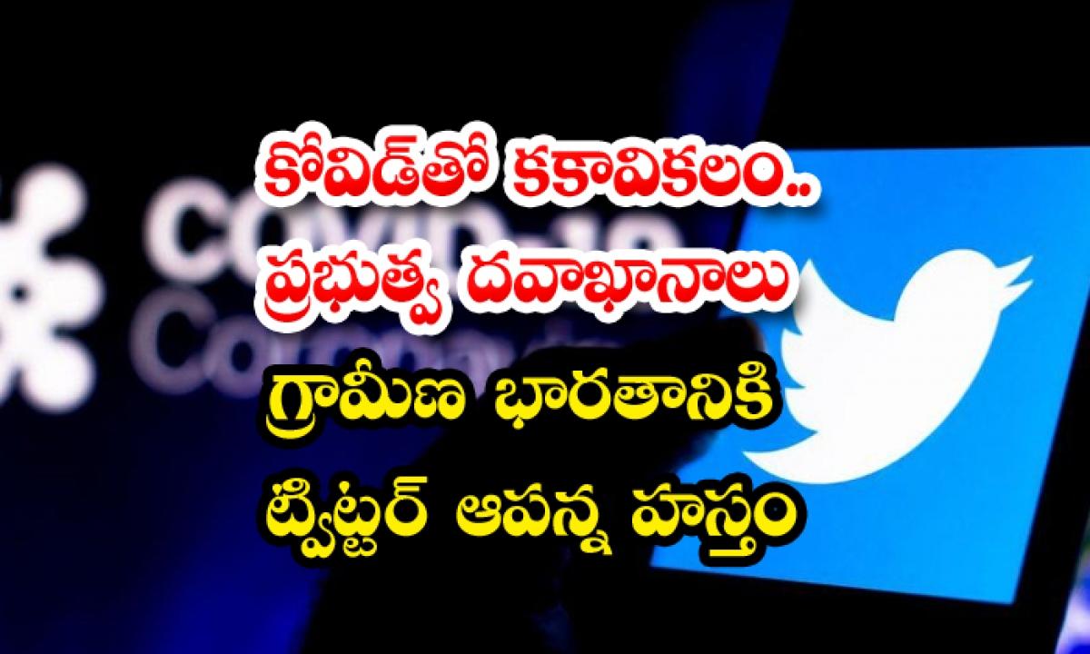 Twitter Donates Rs 110 Crores To 3 Ngos To Help Fight Covid 19 In India-కోవిడ్తో కకావికలం.. ప్రభుత్వ దవాఖానాలు, గ్రామీణ భారతానికి ట్విట్టర్ ఆపన్నహస్తం-Latest News - Telugu-Telugu Tollywood Photo Image-TeluguStop.com