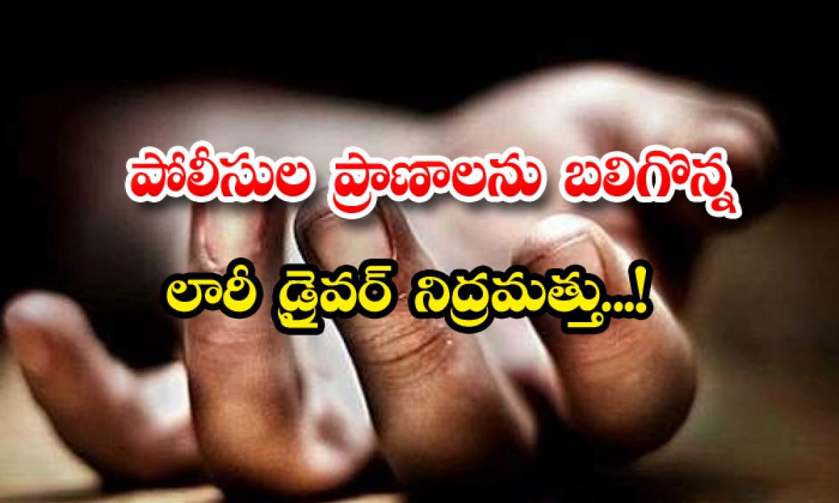 Terrible Road-TeluguStop.com