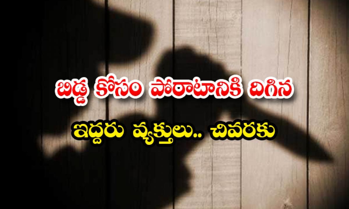 Two People Who Landed To Fight For The Baby Finally-బిడ్డ కోసం పోరాటానికి దిగిన ఇద్దరు వ్యక్తులు.. చివరకు-General-Telugu-Telugu Tollywood Photo Image-TeluguStop.com