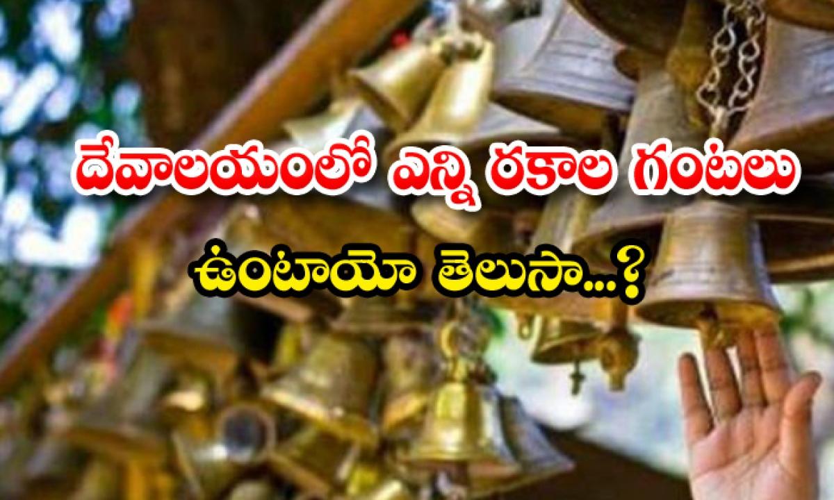 What Is The Significance Of Bells In Hindu Temples-దేవాలయం లో ఎన్ని రకాల గంటలు ఉంటాయో తెలుసా..-Latest News - Telugu-Telugu Tollywood Photo Image-TeluguStop.com