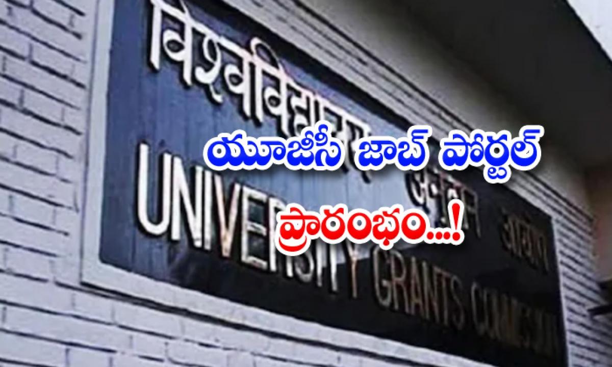 Ugc Job Portal Net Set Phd Candidates Jobs-యూజీసీ జాబ్ పోర్టల్ ప్రారంభం-General-Telugu-Telugu Tollywood Photo Image-TeluguStop.com