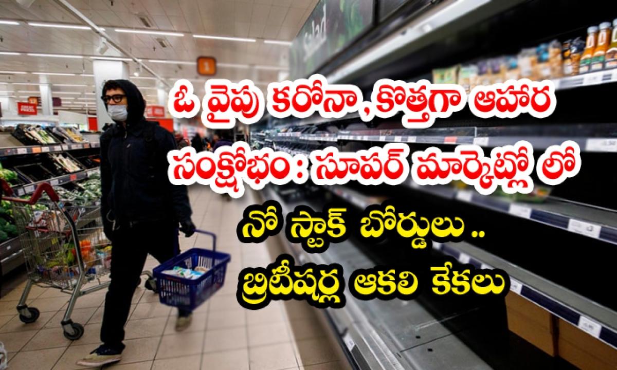 Uk Food Supply Chains On The Edge Of Failing Meat Industry Warns-ఓవైపు కరోనా, కొత్తగా ఆహార సంక్షోభం: సూపర్ మార్కెట్లలో ''నో స్టాక్ '' బోర్డులు .. బ్రిటీషర్ల ఆకలి కేకలు-Latest News - Telugu-Telugu Tollywood Photo Image-TeluguStop.com