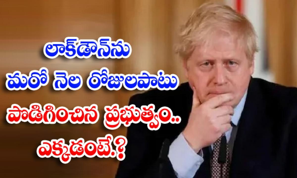 Uk Government Has Extended The Lockdown-లాక్డౌన్ను మరో నెల రోజులపాటు పొడిగించిన ప్రభుత్వం.. ఎక్కడంటే.. -Breaking/Featured News Slide-Telugu Tollywood Photo Image-TeluguStop.com