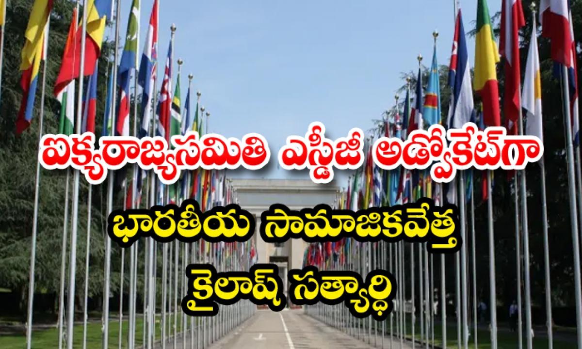 Un Appoints Nobel Laureate Kailash Satyarthi Sustainable Development Goals Advocate-ఐక్యరాజ్యసమతి ఎస్డీజీ అడ్వోకేట్గా భారతీయ సామాజికవేత్త కైలాష్ సత్యార్ధి-Latest News - Telugu-Telugu Tollywood Photo Image-TeluguStop.com