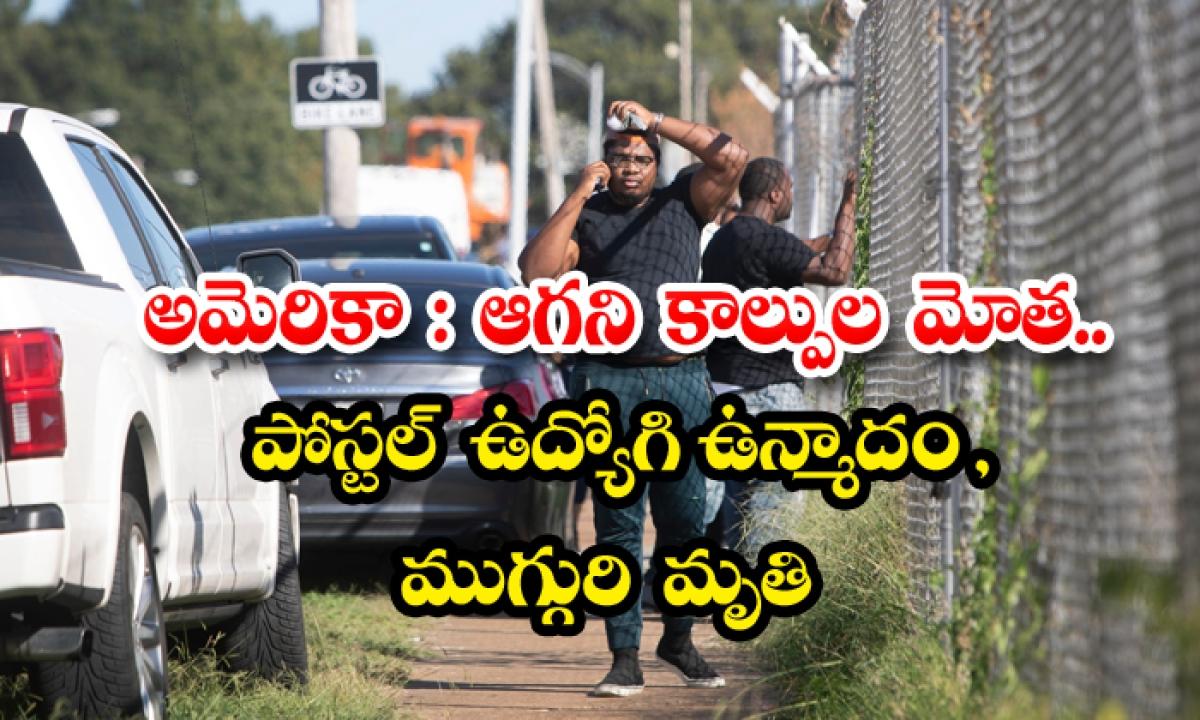 Us 3 Dead Including Gunman After Postal Service Worker Opens Fire At Facility-అమెరికా: ఆగని కాల్పుల మోత.. పోస్టల్ ఉద్యోగి ఉన్మాదం, ముగ్గురి మృతి-Latest News - Telugu-Telugu Tollywood Photo Image-TeluguStop.com