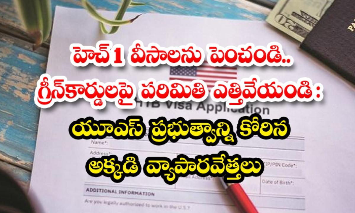 Us Chamber Of Commerce Calls For Easing Immigration Norms To Address Labour Gap In The Us 1-హెచ్ 1 వీసాలను పెంచండి… గ్రీన్ కార్డ్లపై పరిమితి ఎత్తేయండి: యూఎస్ ప్రభుత్వాన్ని కోరిన అక్కడి వ్యాపారవేత్తలు-Latest News - Telugu-Telugu Tollywood Photo Image-TeluguStop.com