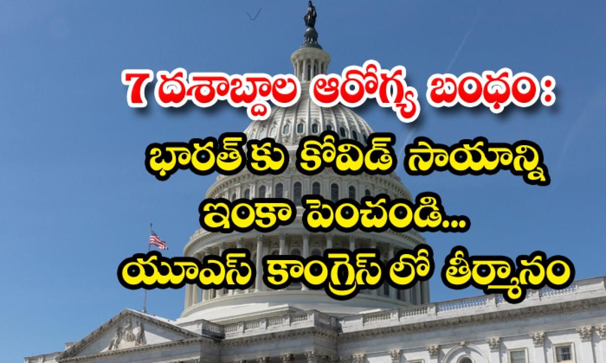 Us Congressional Resolution To Support India During Covid 19 Crisis-7 దశాబ్ధాల ఆరోగ్య బంధం: భారత్కు కోవిడ్ సాయాన్ని ఇంకా పెంచండి.. యూఎస్ కాంగ్రెస్లో తీర్మానం-Latest News - Telugu-Telugu Tollywood Photo Image-TeluguStop.com