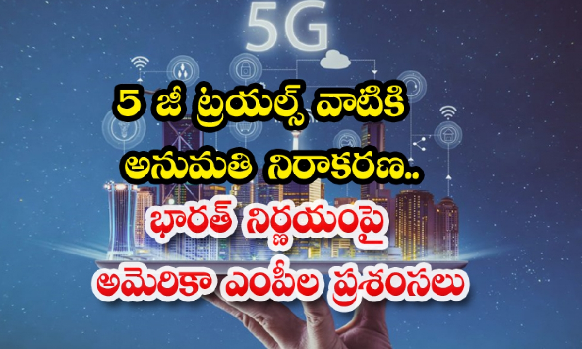 Us Lawmakers Applaud Indias Decision To Not Allow Chinese Firms To Conduct 5g Trials 5-5 జీ ట్రయల్స్: వాటికి అనుమతి నిరాకరణ…. భారత్ నిర్ణయంపై అమెరికా ఎంపీల ప్రశంసలు-Latest News - Telugu-Telugu Tollywood Photo Image-TeluguStop.com