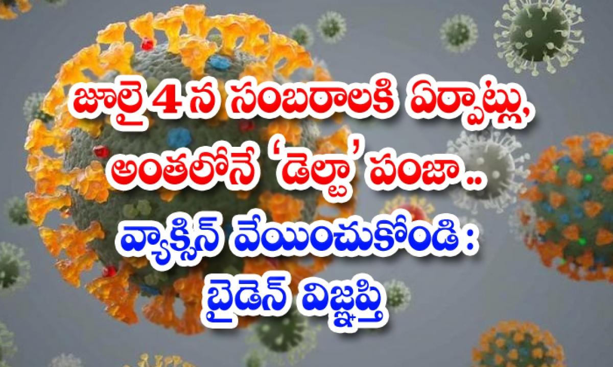 Us President Joe Biden Says Delta Variant Potentially Deadlier Urges People To Get Vaccinated 4-జూలై 4న సంబరాలకి ఏర్పాట్లు, అంతలోనే ''డెల్టా'' పంజా.. వ్యాక్సిన్ వేయించుకోండి: బైడెన్ విజ్ఞప్తి-Latest News - Telugu-Telugu Tollywood Photo Image-TeluguStop.com