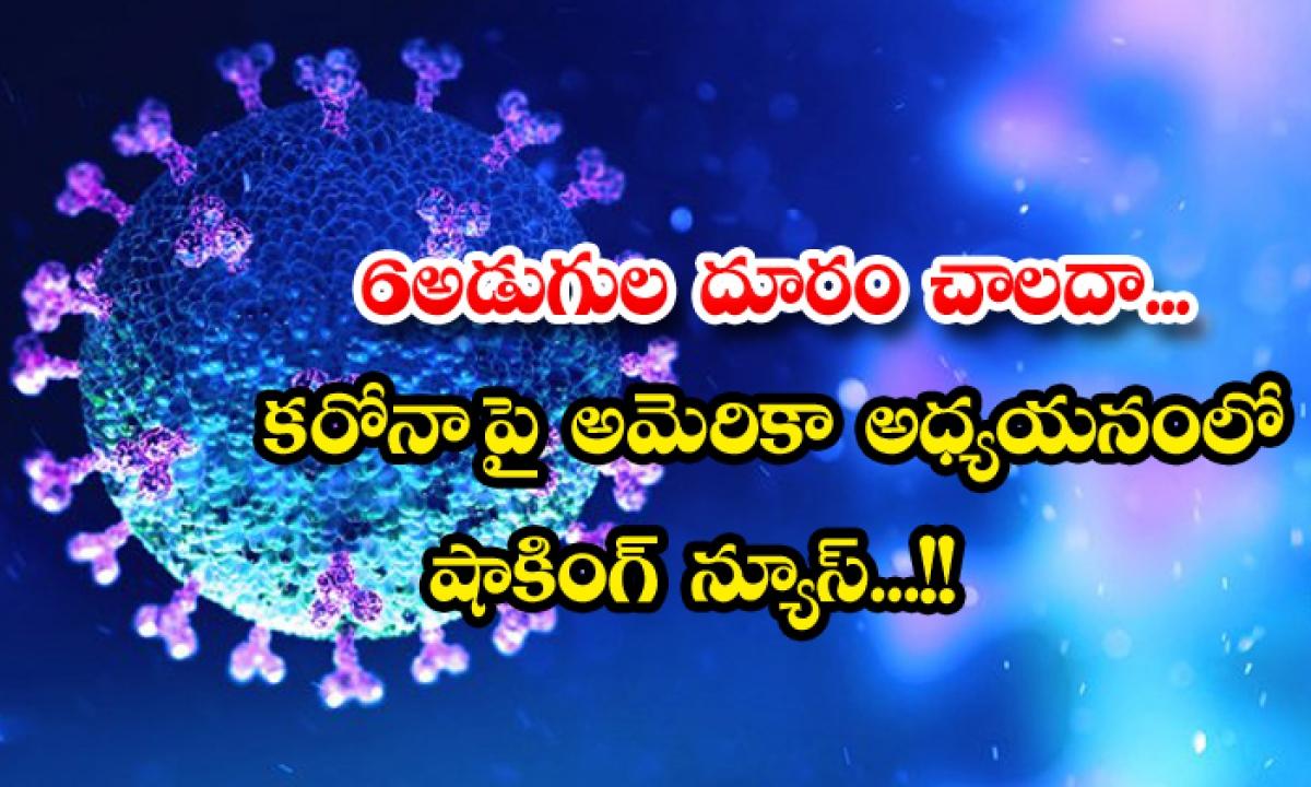 Us Scientists Declares 6 Feet Distance Not Enough Prevent Covid-6 అడుగుల దూరం చాలదా.. కరోనాపై అమెరికా అధ్యయనంలో షాకింగ్ న్యూస్..-General-Telugu-Telugu Tollywood Photo Image-TeluguStop.com