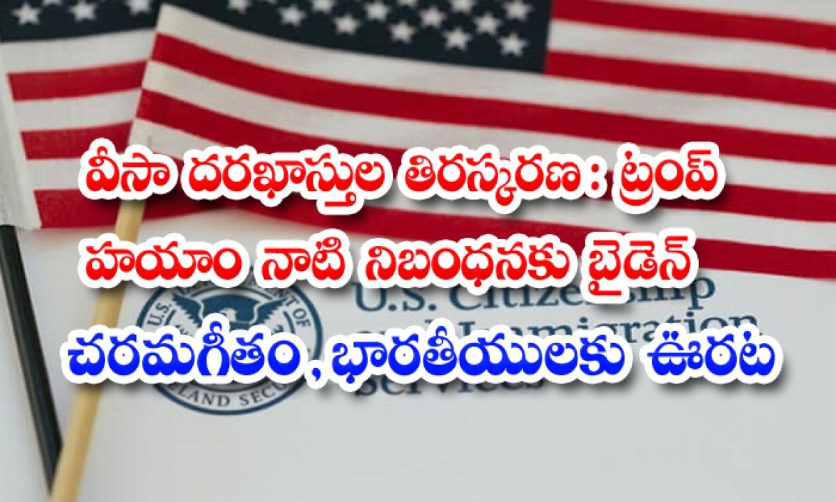 Us Reverses Trump Era Policy Denying Certain Immigrant Visa Applications-వీసా దరఖాస్తుల తిరస్కరణ : ట్రంప్ హయాం నాటి నిబంధనకు బైడెన్ చరమగీతం, భారతీయులకు ఊరట-Latest News - Telugu-Telugu Tollywood Photo Image-TeluguStop.com