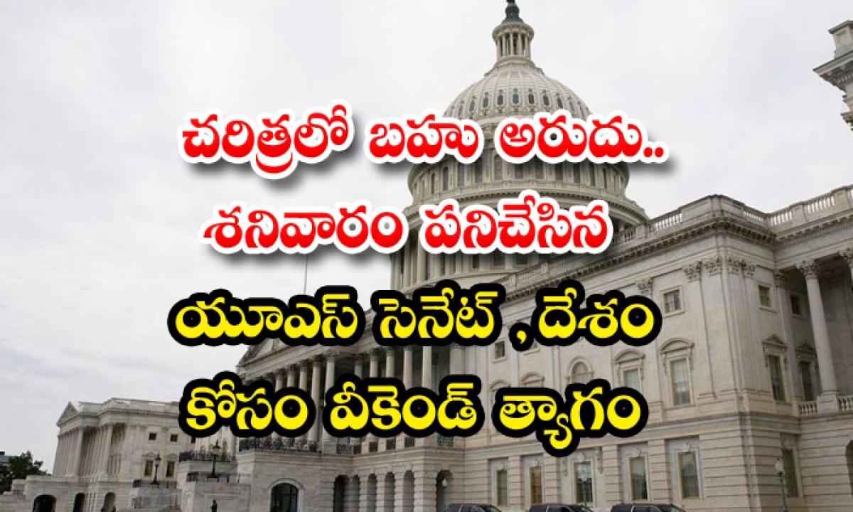 Us Senate Convenes Rare Weekend Session Over 1 Trillion Infrastructure Deal-చరిత్రలో బహు అరుదు.. శనివారం పనిచేసిన యూఎస్ సెనేట్, దేశం కోసం వీకెండ్ త్యాగం-Latest News - Telugu-Telugu Tollywood Photo Image-TeluguStop.com
