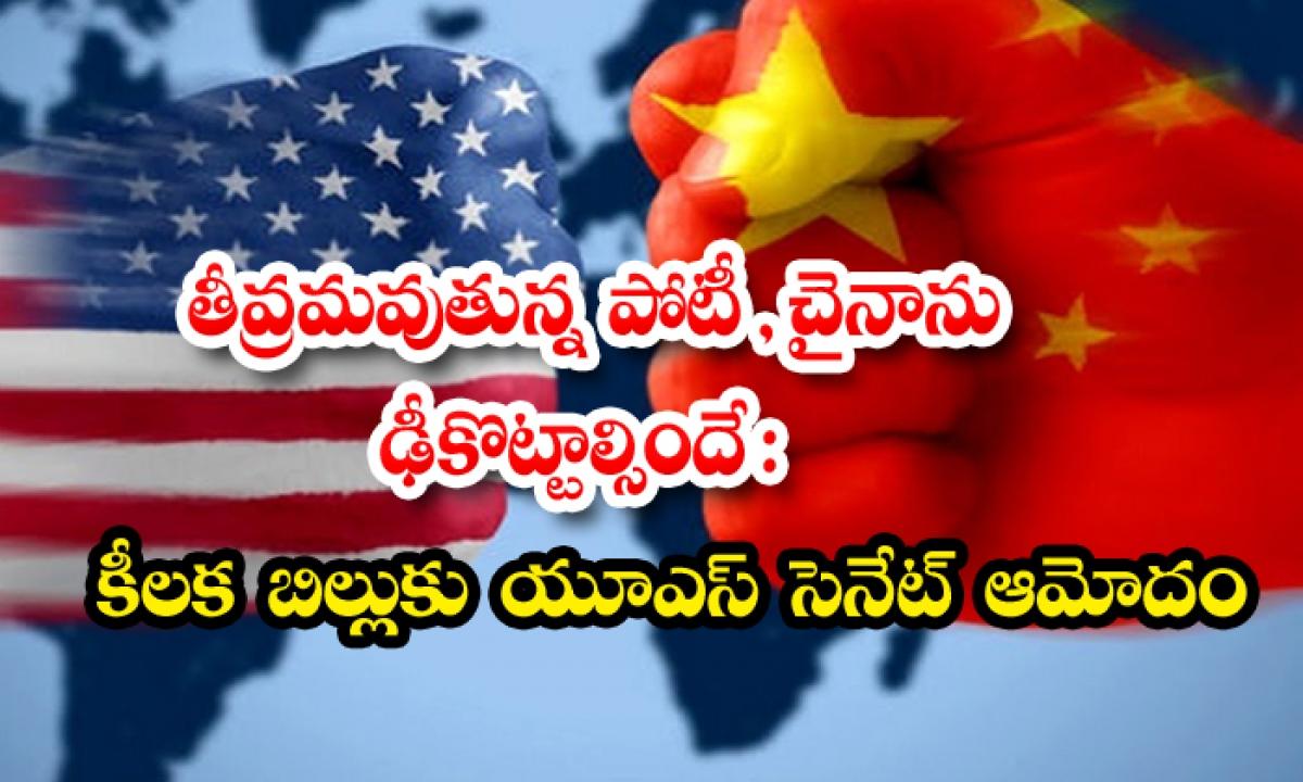 Us Senate Approves Bipartisan Legislation Against Chinas Rising Economic Influence-TeluguStop.com
