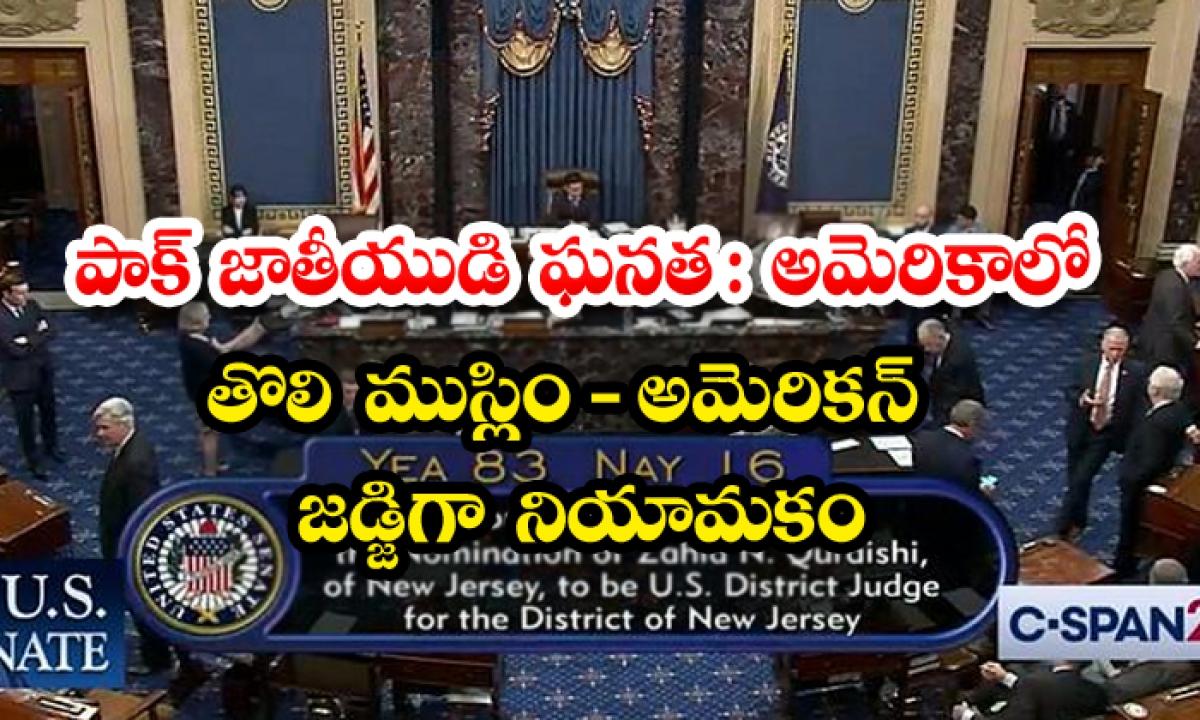 Us Senate Confirms First Muslim American As Federal Judge-పాక్ జాతీయుడి ఘనత: అమెరికాలో తొలి ముస్లిం- అమెరికన్ జడ్జిగా నియామకం-Latest News - Telugu-Telugu Tollywood Photo Image-TeluguStop.com