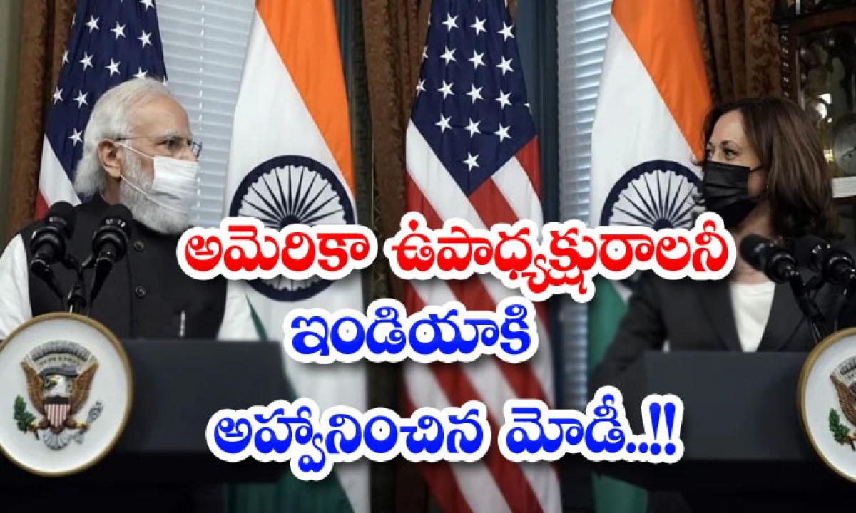Modi Invites Us Vice President To India-అమెరికా ఉపాధ్యక్షురాలనీ ఇండియాకి ఆహ్వానించిన మోడీ..-Political-Telugu Tollywood Photo Image-TeluguStop.com