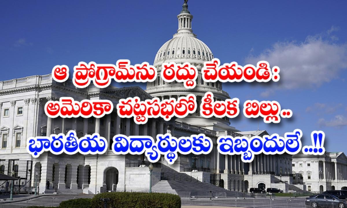 Us Lawmakers Introduce Bill To End Guest Worker Program For Foreign Students On F 1 Visa-ఆ ప్రోగ్రామ్ను రద్దు చేయండి: అమెరికా చట్టసభలో కీలక బిల్లు.. భారతీయ విద్యార్థులకు ఇబ్బందులే..-Latest News - Telugu-Telugu Tollywood Photo Image-TeluguStop.com