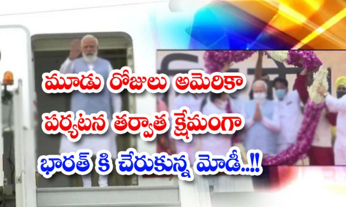 Modi Arrives In India Safely After Three Day Us Tour-మూడు రోజులు అమెరికా పర్యటన తర్వాత క్షేమంగా భారత్ కి చేరుకున్న మోడీ..-Political-Telugu Tollywood Photo Image-TeluguStop.com
