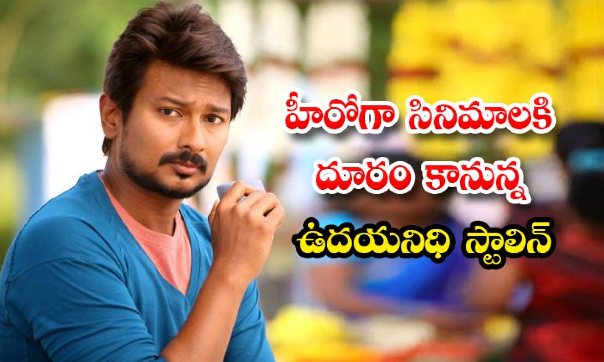 Udhayanidhi Stalin To Stop Movies As He Won As Mla In Tamilnadu-TeluguStop.com