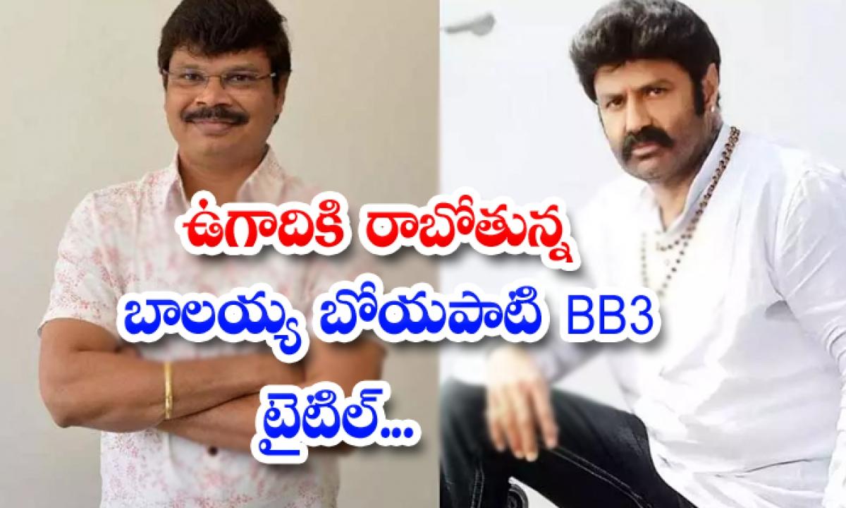 ఉగాదికి రాబోతున్న బాలయ్య బోయపాటి Bb3 టైటిల్..-TeluguStop.com