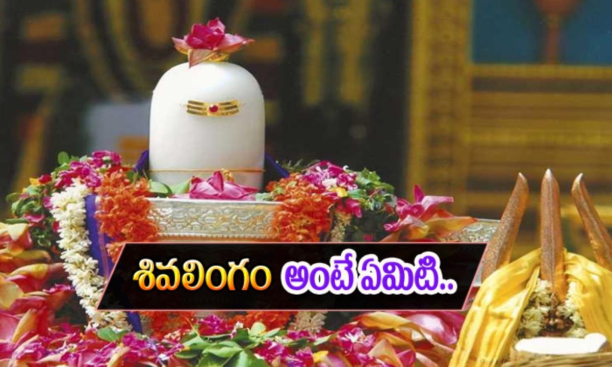 Un Known Facts About Shiva Linga According To Hindu Dharma Shastra Telugu Devotional-TeluguStop.com